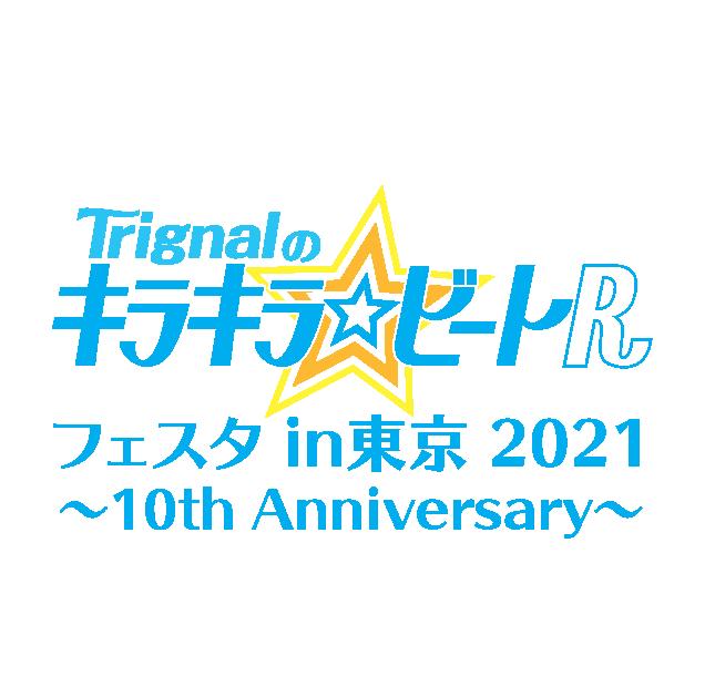 Trignalのキラキラ☆ビートRフェスタ in 東京 2021 ~10th Anniversary~
