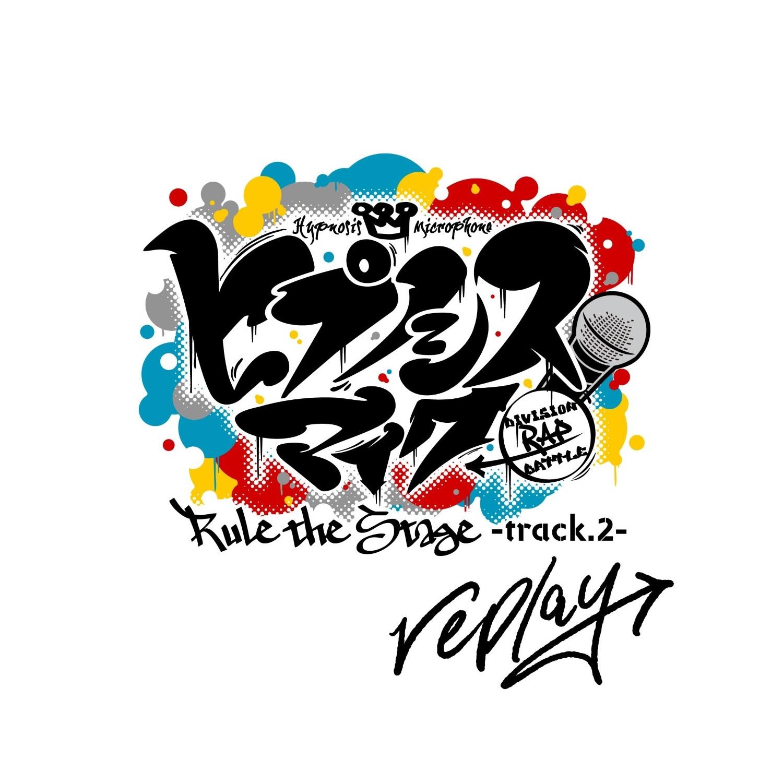 『ヒプノシスマイク-Division Rap Battle-』Rule the Stage -track.2- replay