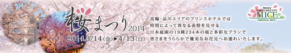 桜まつり2014 3/14(金)-4.13(日)