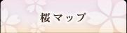 桜マップへ