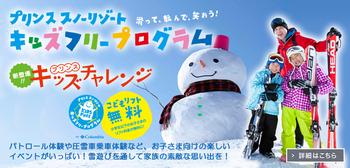 141030_ski_top_kids.jpg