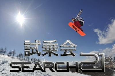 SEARCH21.jpg