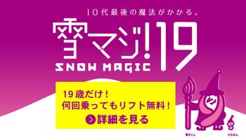 banner_img_yukimaji19.jpg