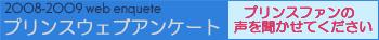 web_enquete.jpg