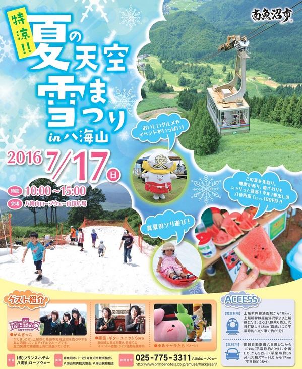 2016天空雪祭りin八海山_1.jpg