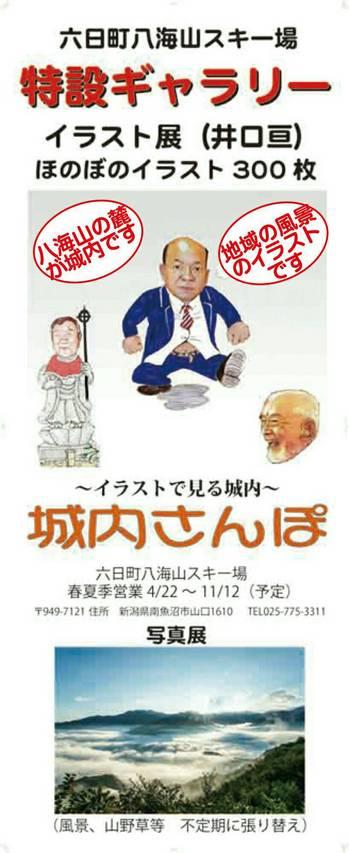 2017城内さんぽ.jpg