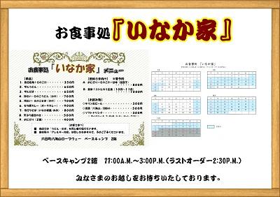 いなか家&カレンダー.jpg