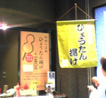 blog_hyotan.jpg